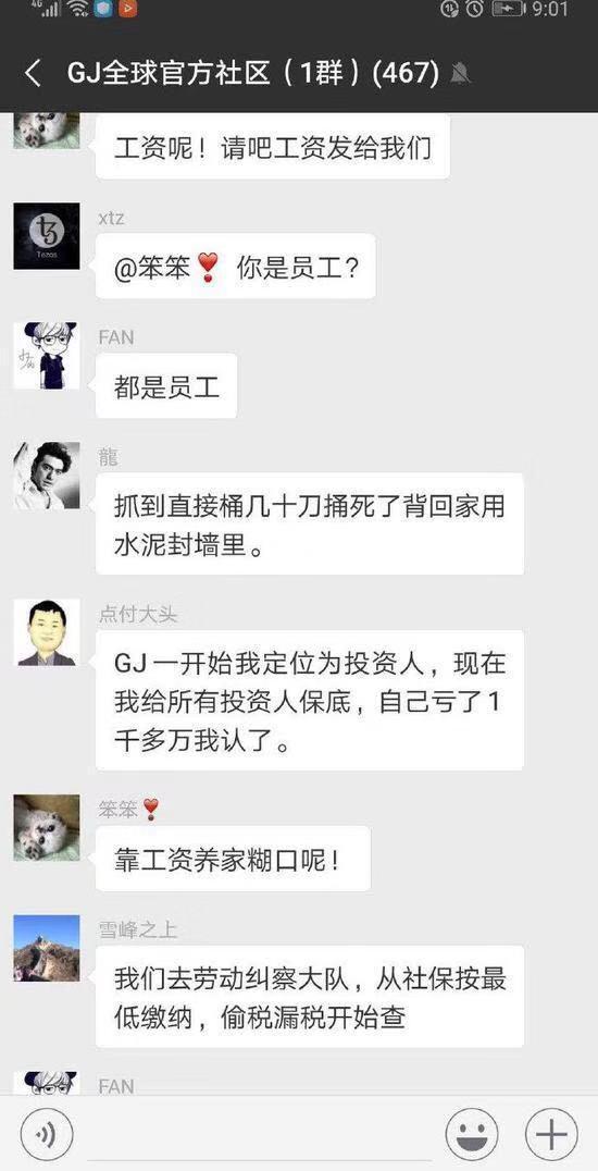 GJ 官方社群讨薪截图