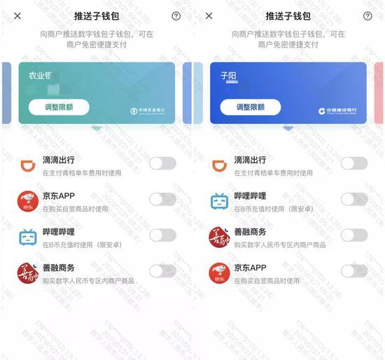 数字人民币App迎更新 中行子钱包支持北京地铁亿通行推送