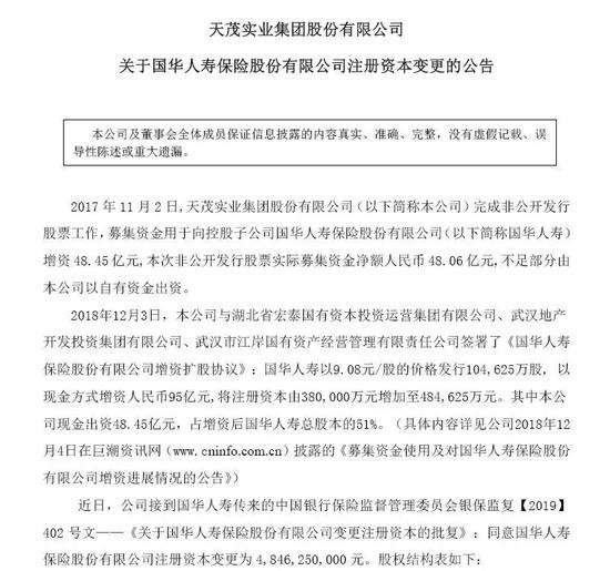 刘益谦发力寿险 国华人寿引入湖北三国企增资95亿