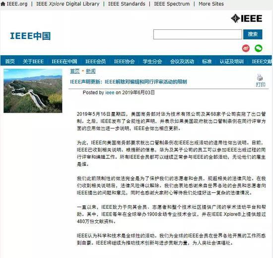 IEEE中文官网截图