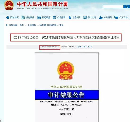 河南省12家银行不良率超20% 个别超40%被审计署点名