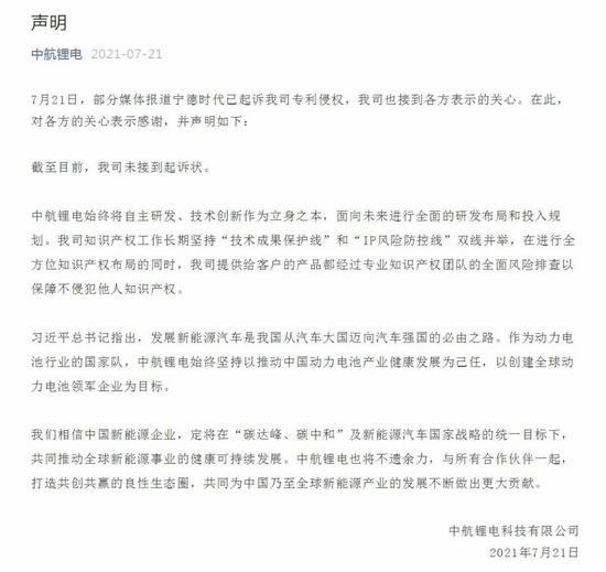 来源:中航锂电官方微信