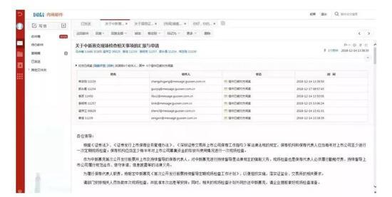 (马华锋在国信证券内部系统中对中新赛克的现场核查申请)