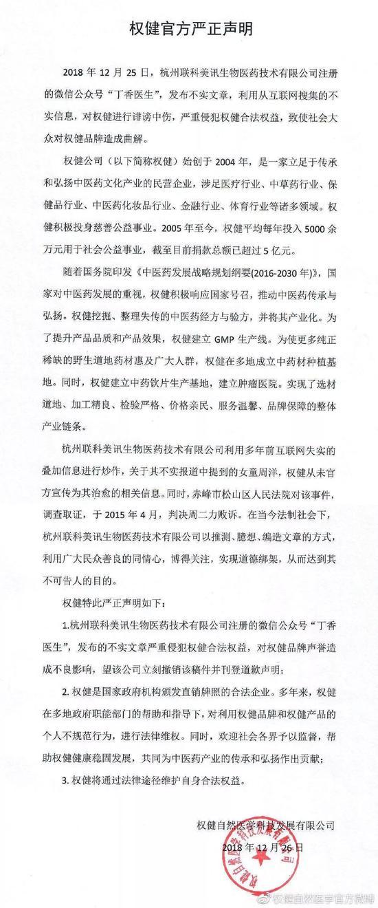 来源:权健官方微博