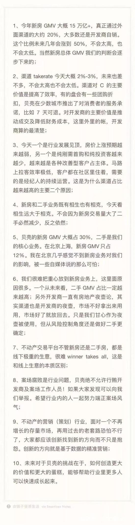 联想第二财季数据中心营收93亿元中国业务增长19%