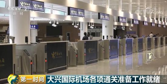 大兴机场 你想象不到的神奇! 地铁站办值机无感通关!