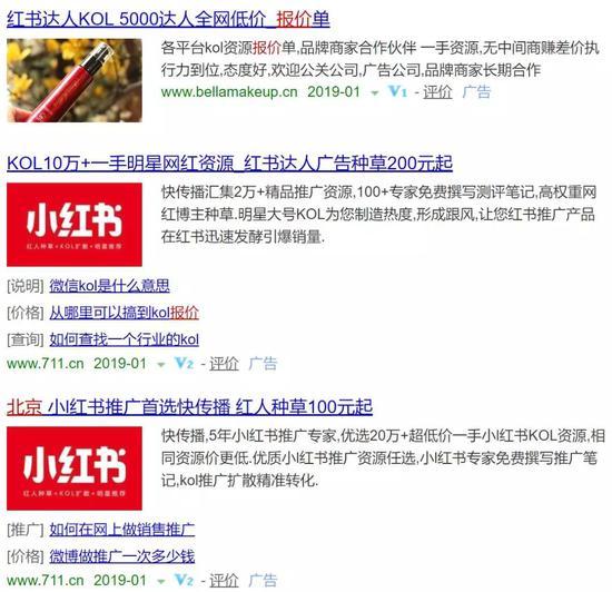 △小红书达人推广业务相关广告