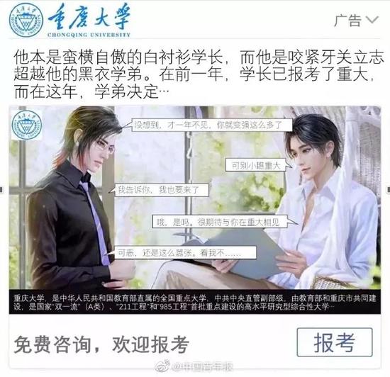 图片来源:中国青年报微博