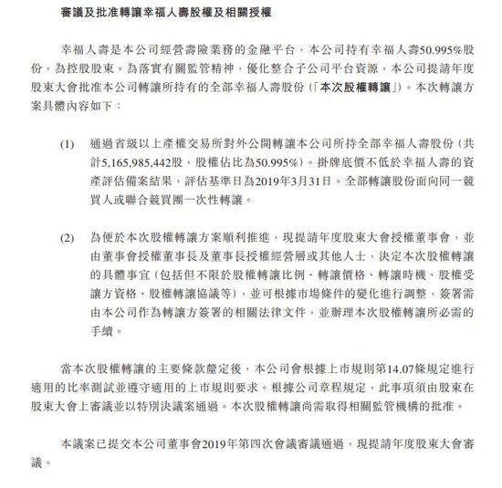 中国信达在回应清仓幸福人寿股权时表示: