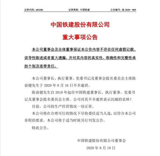 中国铁建董事长坠楼 国企高管心理问题堪忧
