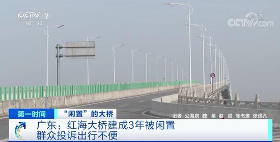 广东红海大桥建成3年被闲置 群众投诉出行不便 背后有何隐情?