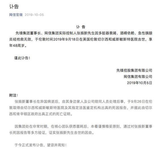 """港交所回应""""非执董马雪征去世"""":以公司公告为准"""