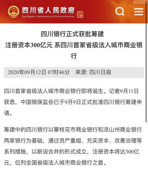 """四川银行获批筹建:注册资本达300亿 成全国省级城商行""""巨无霸"""""""