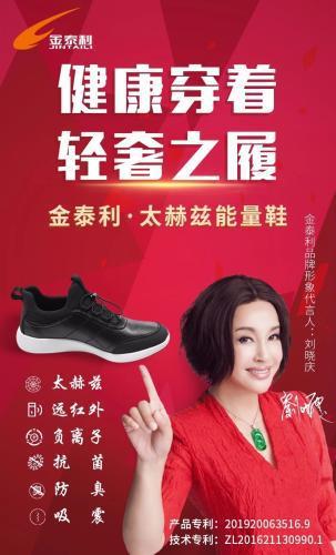 """相关品牌""""太赫兹鞋""""宣传图片。网页截图"""
