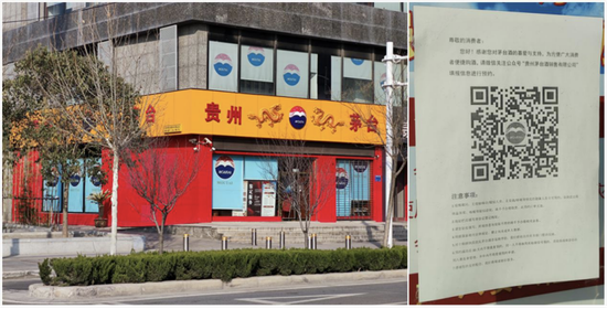 《郑州茅台专卖店无法预约购买 个别渠道1499茅台须加价搭售五粮液》