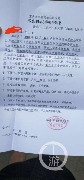渝北区公安分局给租客的不受理信访事项告知书
