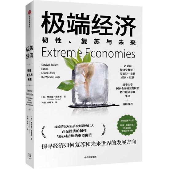 臧博:极端经济体的复苏 以韧性和创新应对危机
