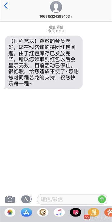 上海市民卢先生多次投诉后,收到的短信回馈。