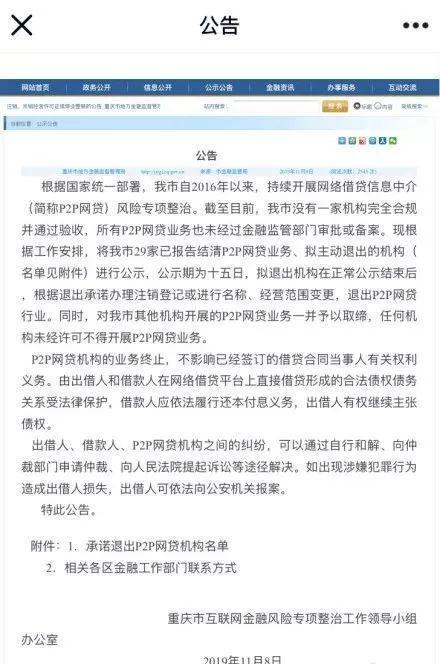重庆出手了:P2P网贷业务全部取缔 下一个会是谁?