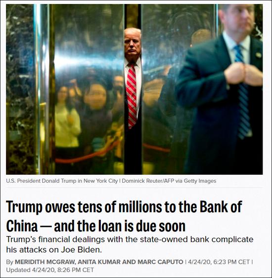 特朗普被曝欠中国银行巨额债务 或将影响竞选?