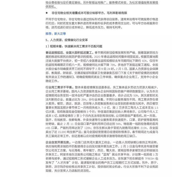 """袁隆仄院士的""""硬核""""援助,抵达武汉!(视频)"""