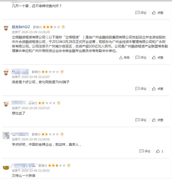 广州浪奇连炸两颗雷:近6亿存货离奇消失 6700多万存款被冻结