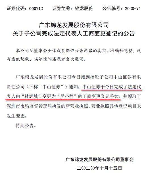 高管大免职后:中山证券又更换法定代表人 内斗历时4月远未结束