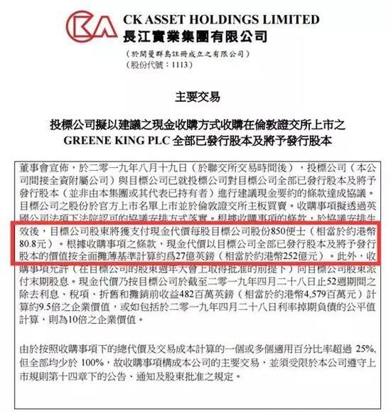 """李嘉诚46亿英镑收购格林王 为儿子""""打江山""""?"""