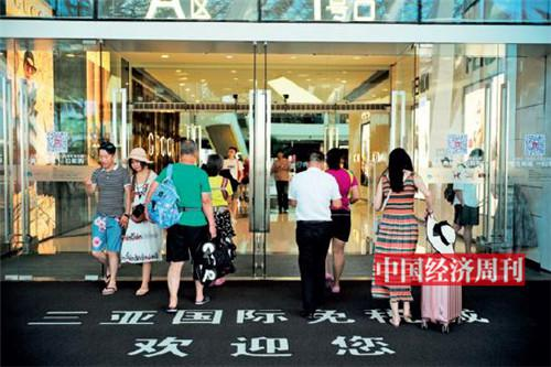 三亚国际免税城于2014年9月1日正式开门买卖。2018年4月13日,中心宣布声援海南全岛建设自贸区。(《中国经济周刊》首席摄影记者 肖翊 摄)