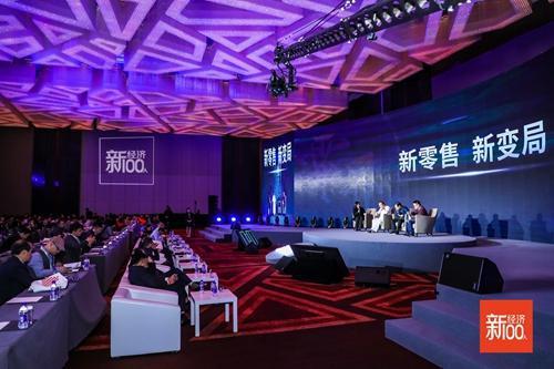 资料图:近日一��五�仙帝举行的新经济100人2019年CEO峰会热议�N族零售下沉。供图