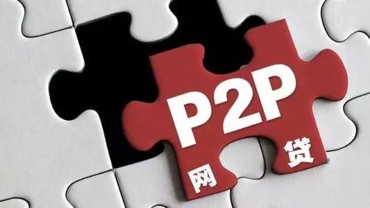 网贷监管新规出台:分类处置P2P网贷机构 能退尽退、能关尽关