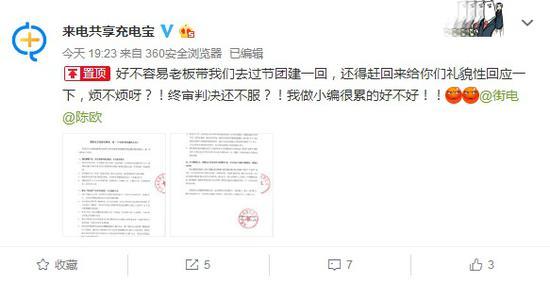 共享充电宝战争升级 来电回怼街电:陈欧涉商业诽谤