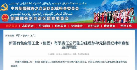 台湾大桥垮塌背后的民进党人事腐败