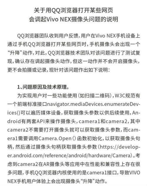QQ浏览器回应调用摄像头 不涉及拍摄或采集信息行为