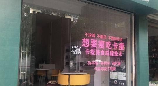 位于成都都江堰的卡瘦门店