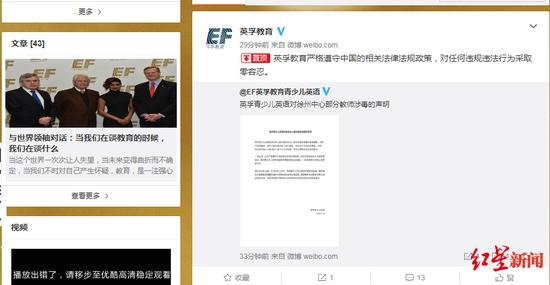 英孚教育通过官方微博亦发布通报