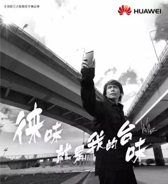 ▲资料图片:2016年,伍佰担任华为手机台湾区品牌大使。(伍佰脸书)