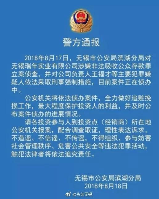 瑞年国际董事长王福才被刑拘