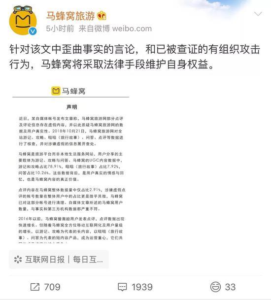 新华社调查马蜂窝数据造假:或捅出旅游网站潜规则