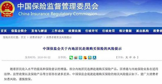 这份《中国保监会关于内地居民赴港购买保险的风险提示》提示的风险包括: