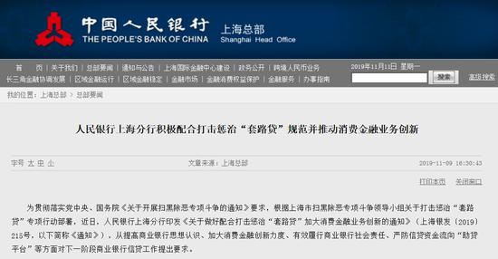 央行上海分行打击套路贷:严防信贷资金流向助贷平台