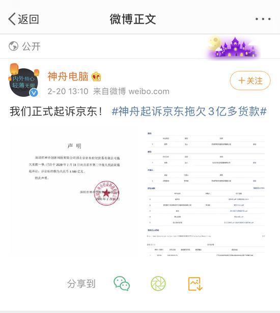 神舟電腦訴京東拖欠3億貨款京東:違