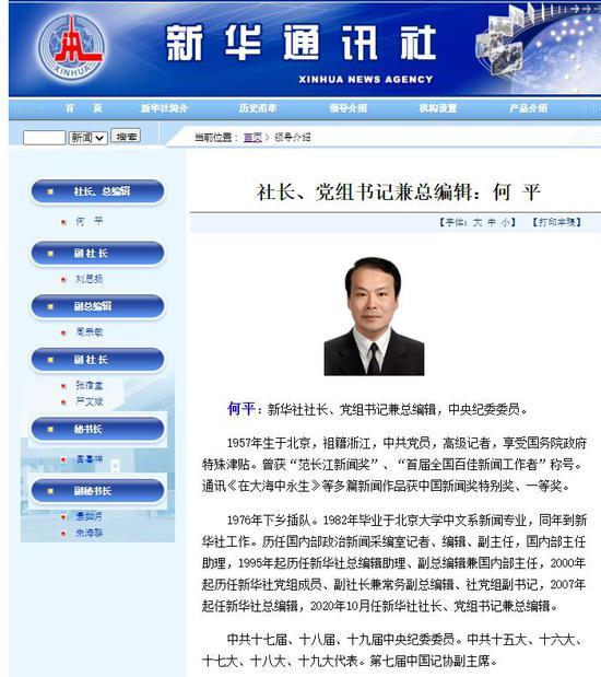 新华社总编辑何平已任新华社社长、党组书记