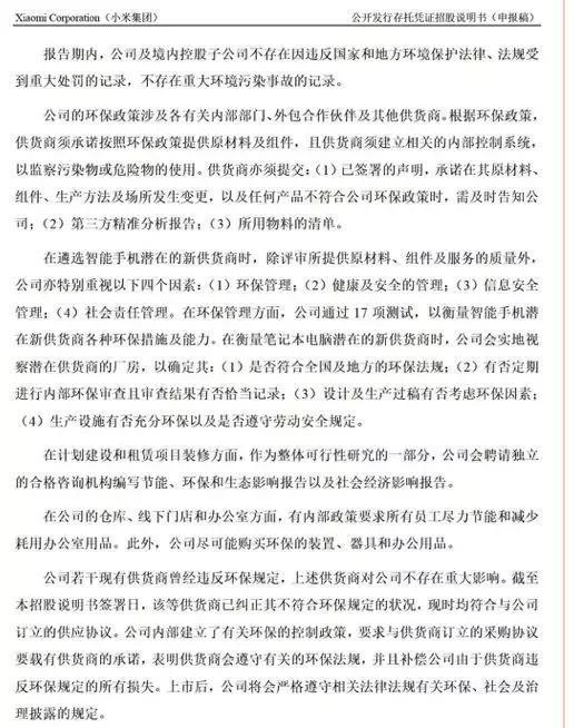 小米IPO涉嫌披露违规 小米首次公开承认的照片 - 2