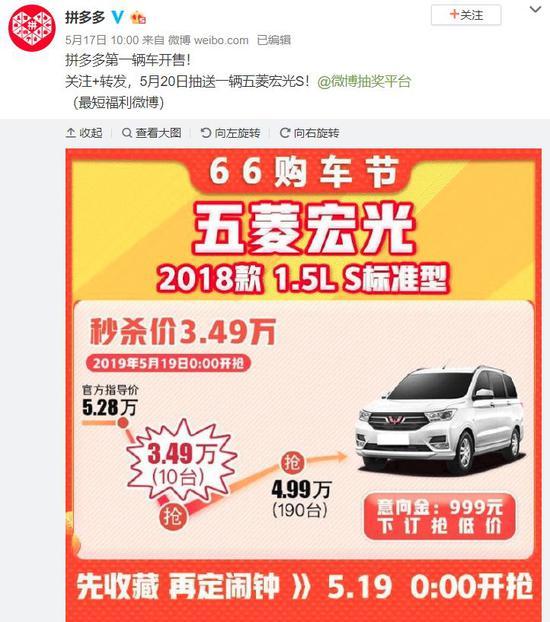 五菱宏光在拼多多火了:8秒卖400辆 只是一场营销?