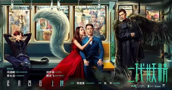 《二代妖精》由冯绍峰、刘亦菲主演,北京文化主导该片出品及发行。