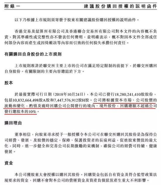 中国平安将启动最多千亿元大回购 堪称史上最强