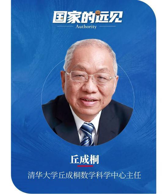 """丘成桐:中国一定要成为数学强国 青年数学人才""""没有必要出国"""""""