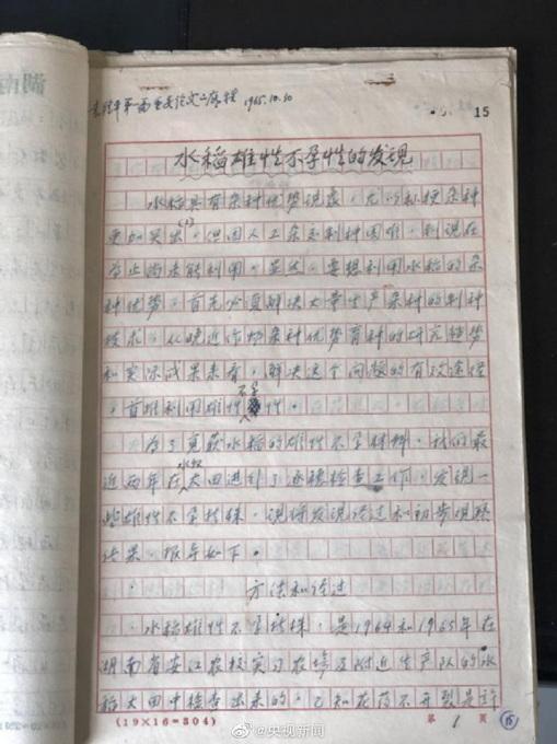 袁隆平杂交水稻论文原始手稿公布!整洁的手写汉字,评论泪目