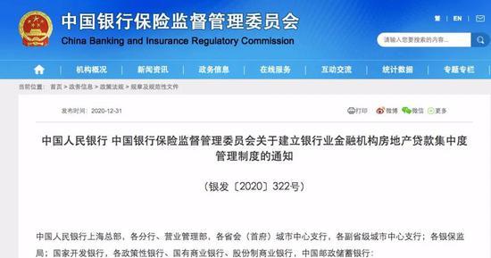 房贷大变天:上海惊现大行停贷 广深房贷按揭普遍暂无额度